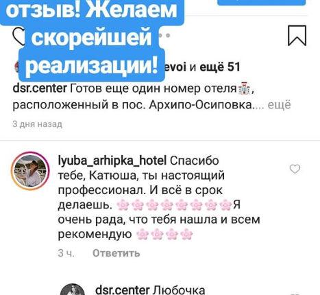 Отзыв отель Архипо-Осиповка