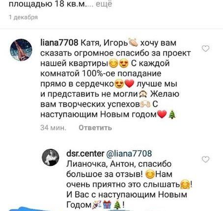 Отзыв ЖК Репино